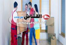 عمال نقل الاثاث بمدينة نصر