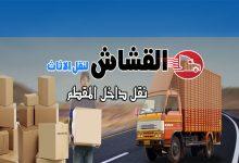 شركات نقل اثاث بالمقطم
