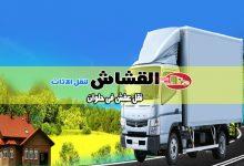 صورة شركات نقل اثاث بحلوان