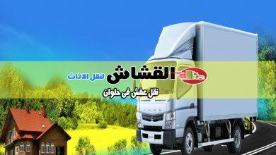 شركات نقل اثاث بحلوان