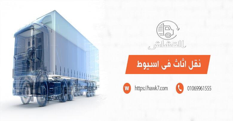 افضل شركه لخدمات نقل الاثاث فى مصر 19