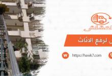 صورة ونش رفع اثاث فى مصر