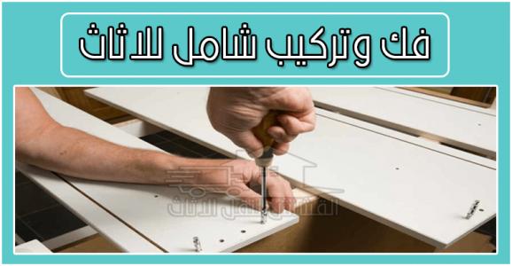 شركات نقل العفش ف مصر