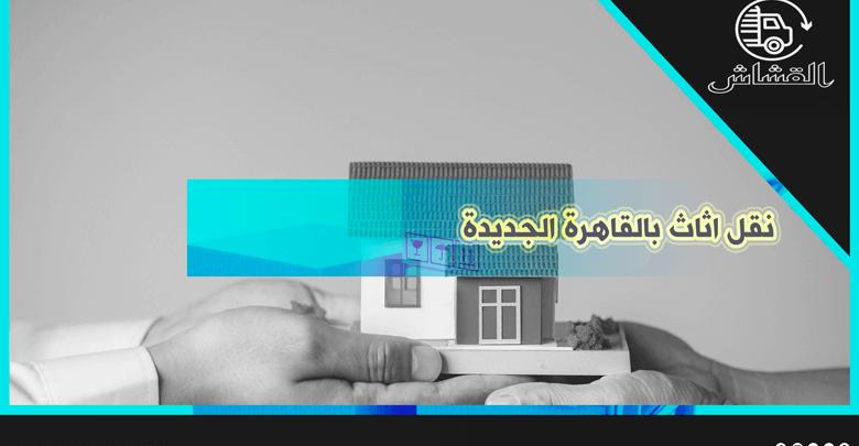 شركه نقل الاثاث بالقاهرة الجديدة