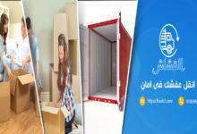 صورة نقل عفش بحدائق الاهرام  | القشاش 01090919888