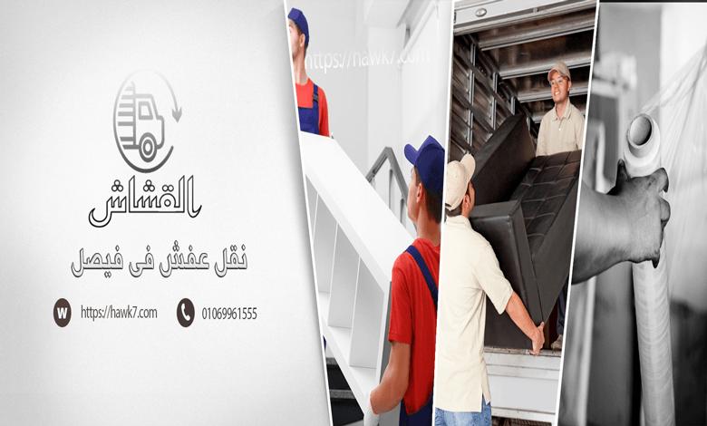 افضل شركه لخدمات نقل الاثاث فى مصر 896633366