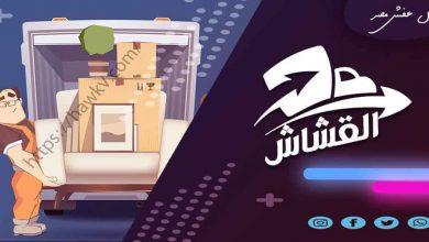 صورة ارخص اسعار نقل الاثاث بالقاهرة ومصر