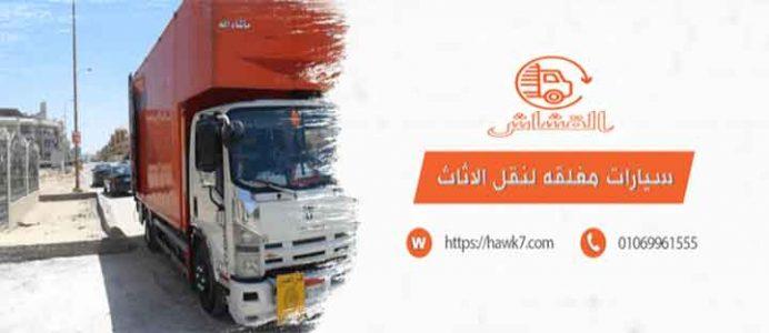 شركات نقل العفش فى القاهرة