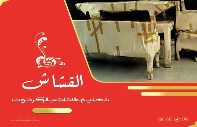 شركات نقل الاثاث بالعاشر من رمضان